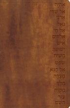 GW Names of God Bible Walnut, Hebrew Name Design Duravella